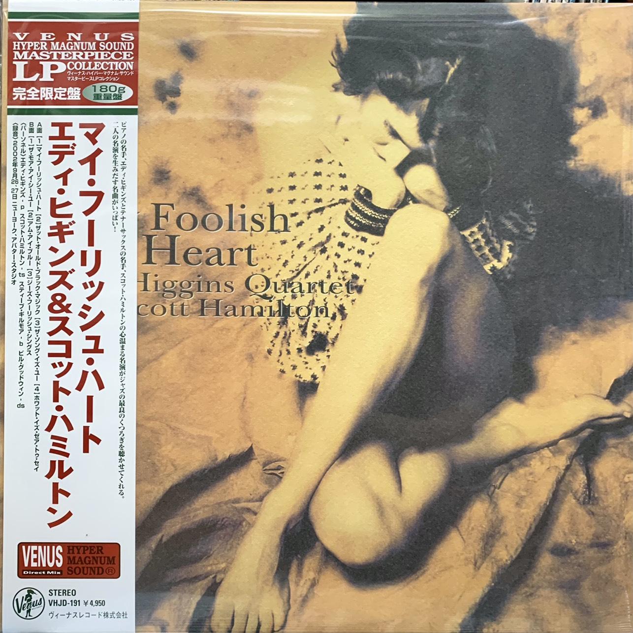 dia-than-vinyl-my-foolish-heart-eddie-higgins-quartet