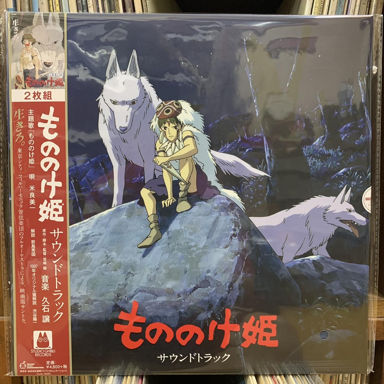 dia-than-lp-cong-chua-soi-mononoke-soundtrack-studio-ghibli