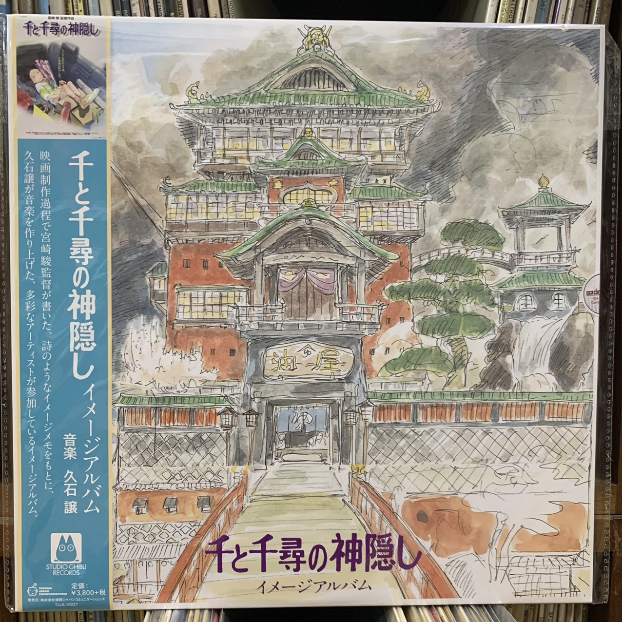 dia-than-lp-vung-dat-linh-hon-image-album-studio-ghibli