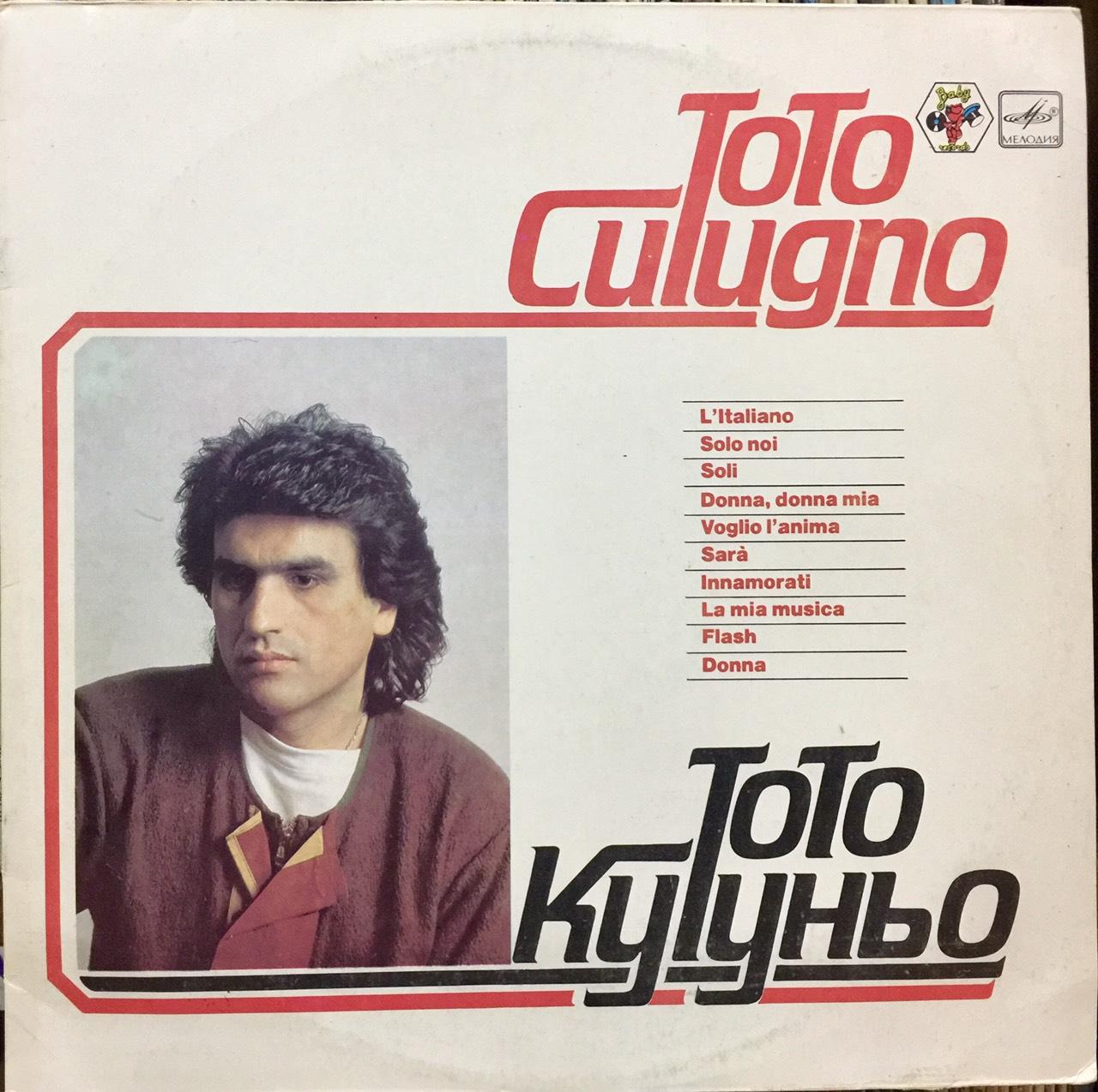dia-than-vinyl-lp-toto-cutugno-l-italiano