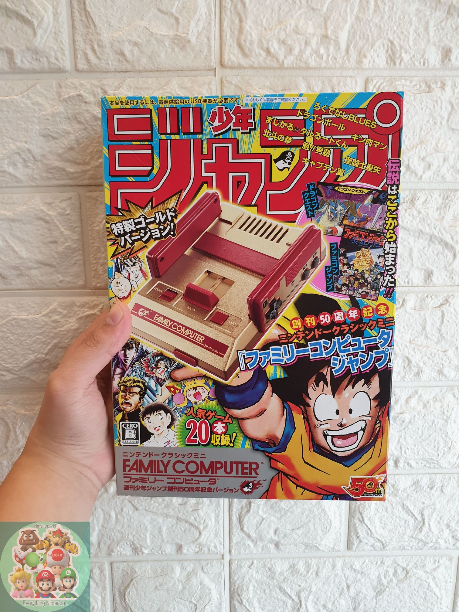 nintendo-classic-mini-family-computer-jump-magazine-50th-year-memorial-ver