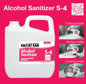 Cồn thực phẩm diệt khuẩn Smart San Food-Grade Alcohol Sanitizer S4