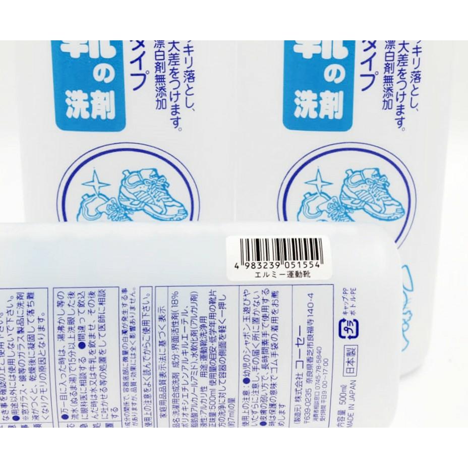 Nước giặt giày cao cấp Kose 500ml Hàng Nhật