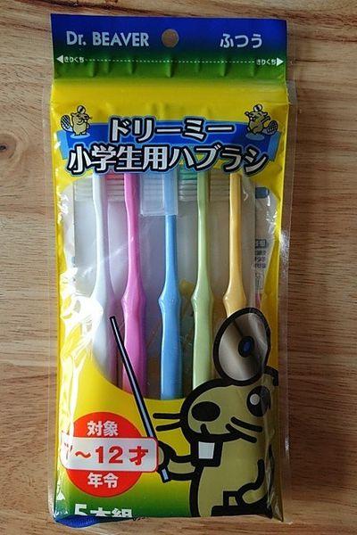 (Nhật) Set 5 bàn chải đánh răng trẻ từ 4 đến 12 tuổi (kèm nắp đậy) Dr. Beaver - KBN 91033