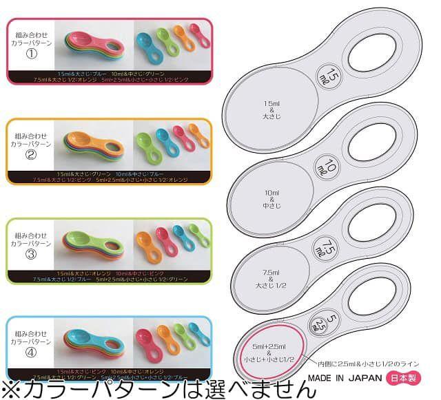Set 4 thìa đong gia vị ml ăn dặm cho bé Nakaya - đồ dùng nhà bếp - Made in Japan - KBN