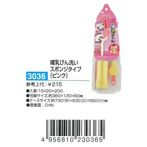 Cọ mút xốp xoay 360 độ vệ sinh rửa bình sữa Kokubo - Nhật -  KBN 230365