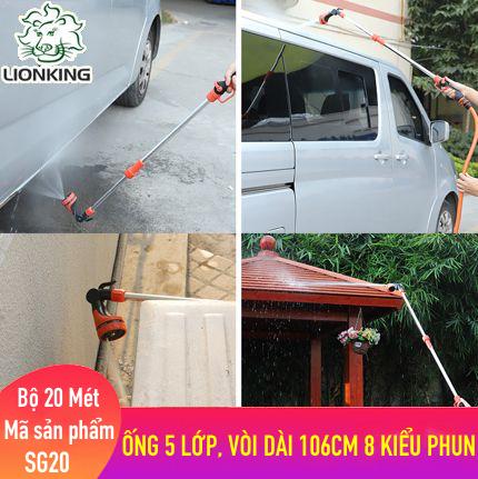Bộ vòi phun tưới, xịt rửa LionKing 20 mét SG20 - ống 5 lớp, vòi phun cần dài 106cm 8 kiểu phun