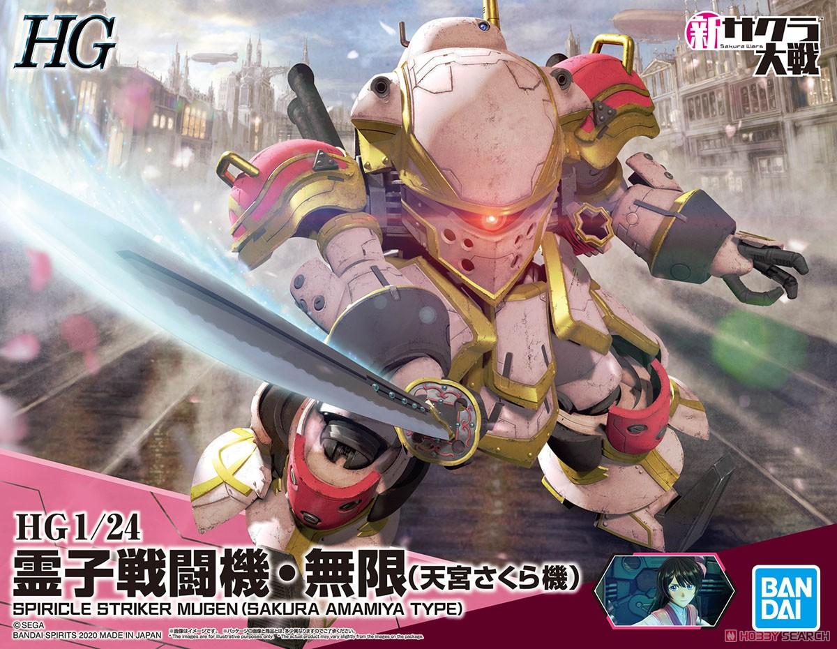1-24-hg-spiricle-striker-mugen-sakura-amamiya-type