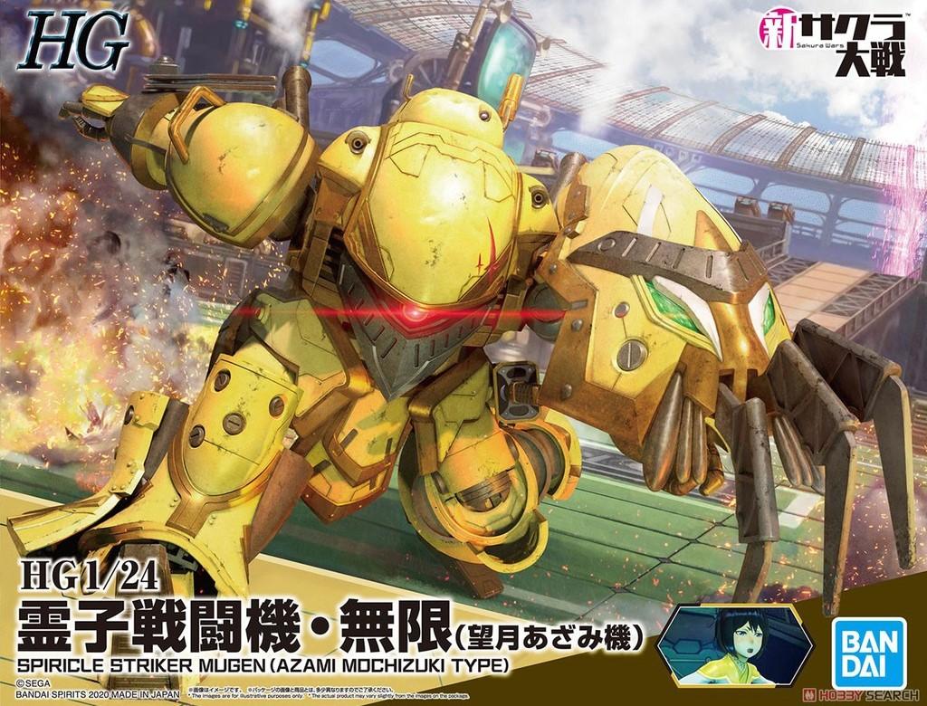 hg-spiricle-striker-mugen-azami-mochizuki-type