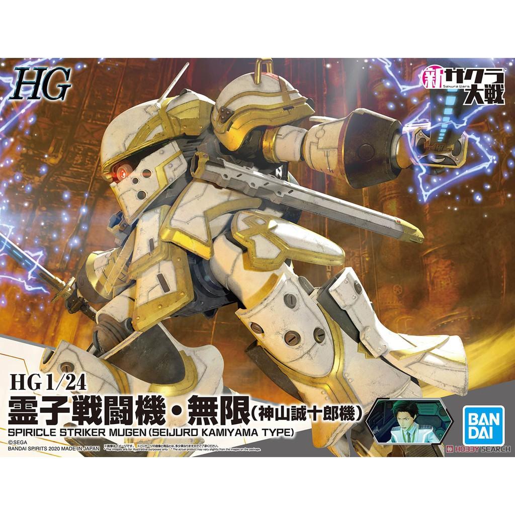 hg-spiricle-striker-mugen-seijuro-kamiyama-type