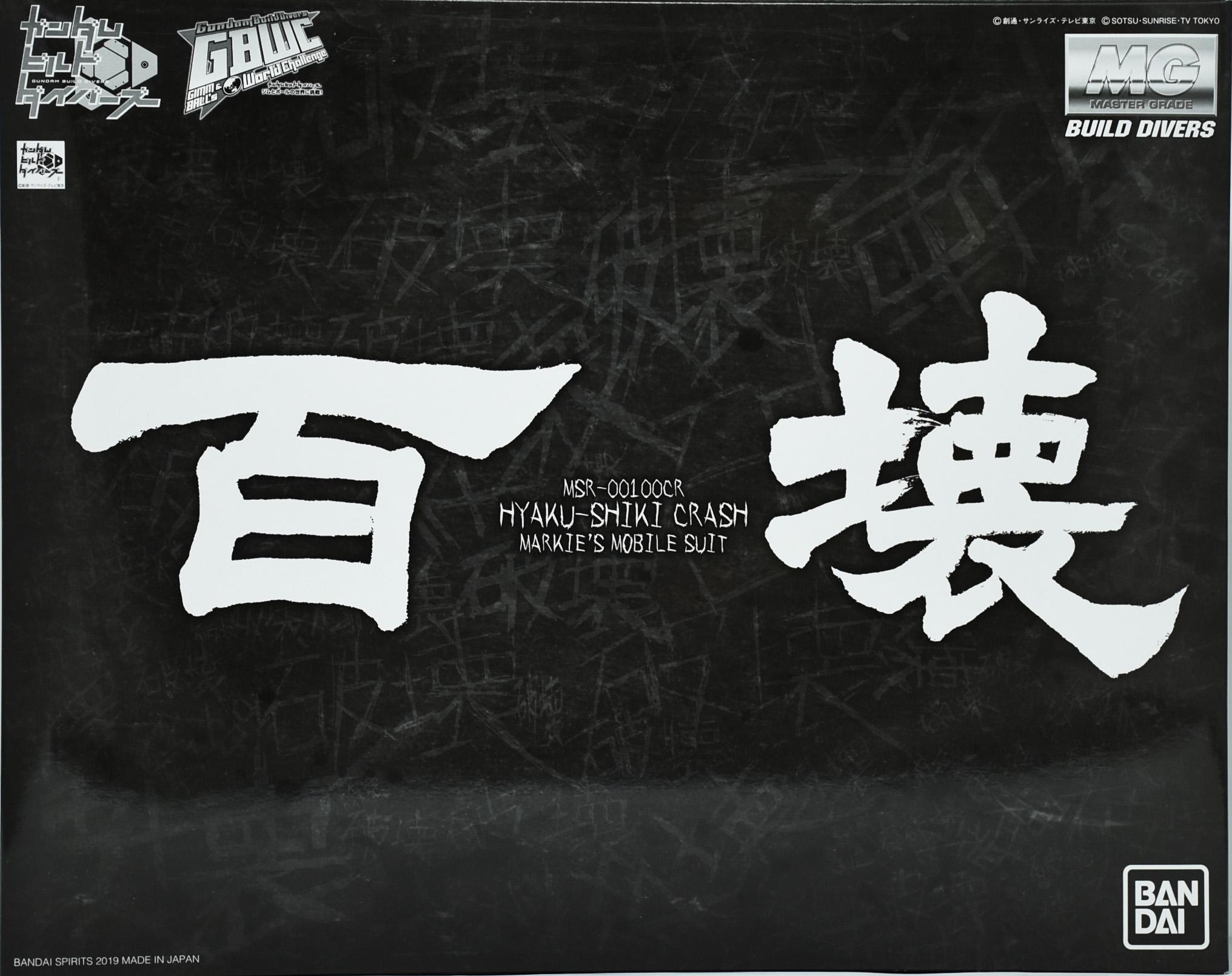 p-bandai-1-100-mg-hyaku-shiki-cash