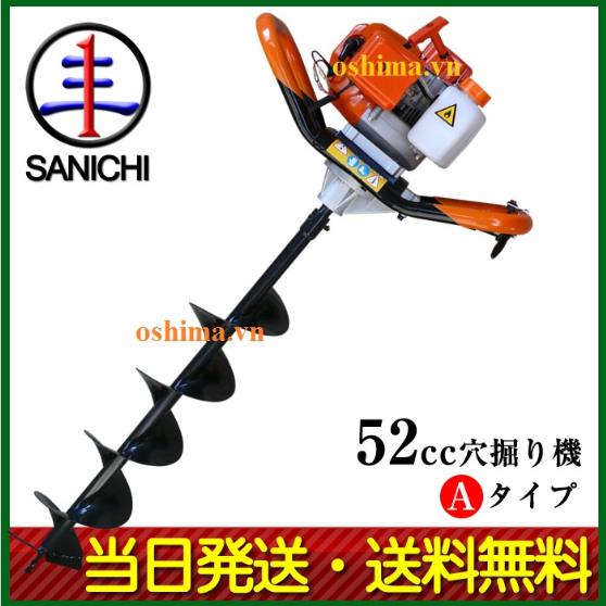 Máy khoan đất Nhật Bản SANICHI 52CC