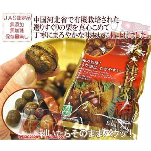Hạt dẻ bóc vỏ (250gr)