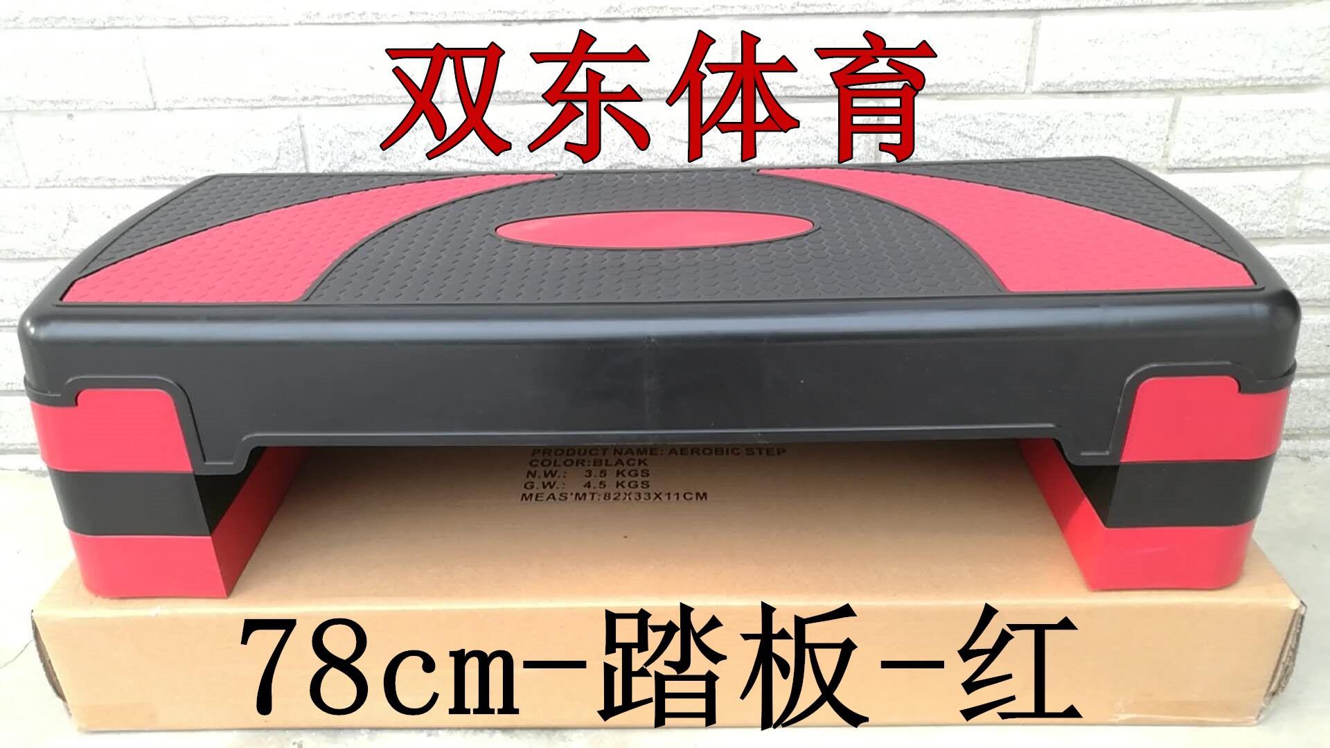 Bục aerobic dậm nhảy 750 điều chỉnh độ cao 3 mức màu đen đỏ