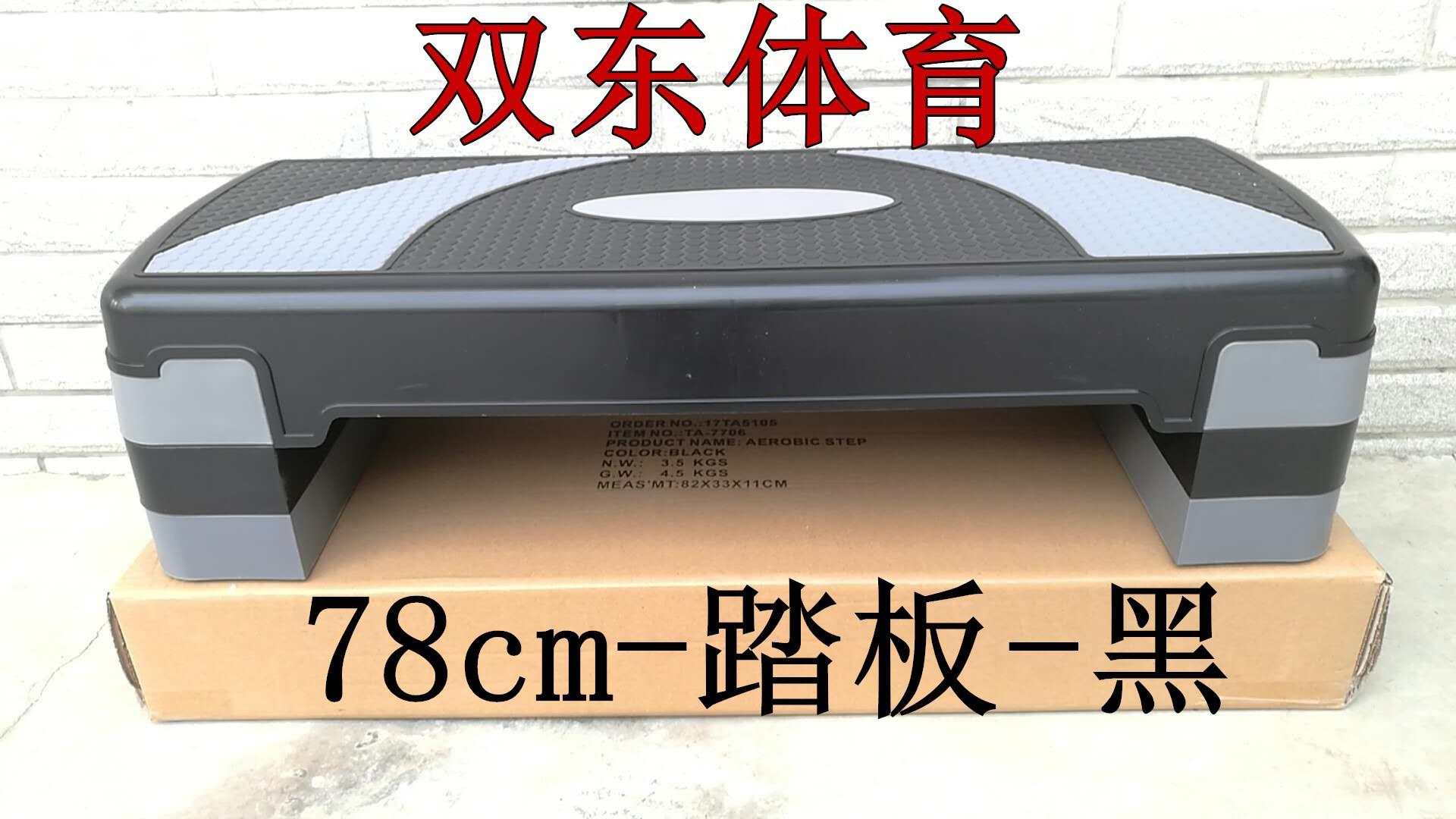 Bục aerobic dậm nhảy 750 điều chỉnh độ cao 3 mức màu đen xám