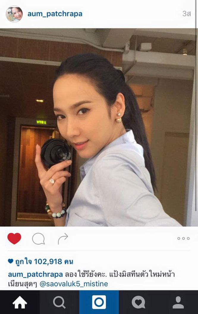 Sao điện ảnh-MC Thái LanAum Patcharapayêu thích!