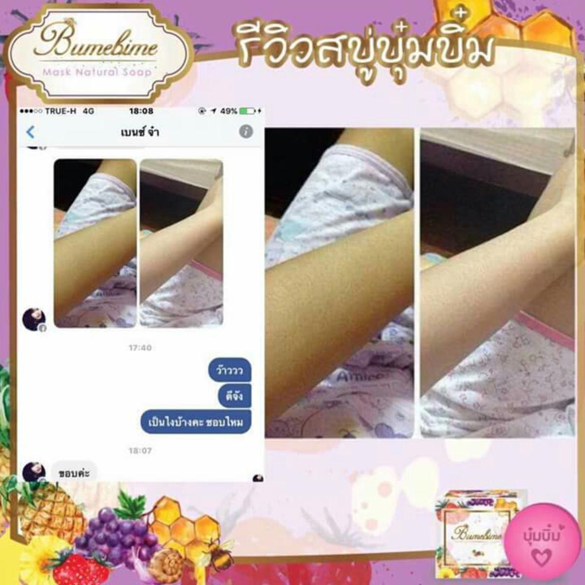 soap-bumebime-1483643828-1730482-1483897500