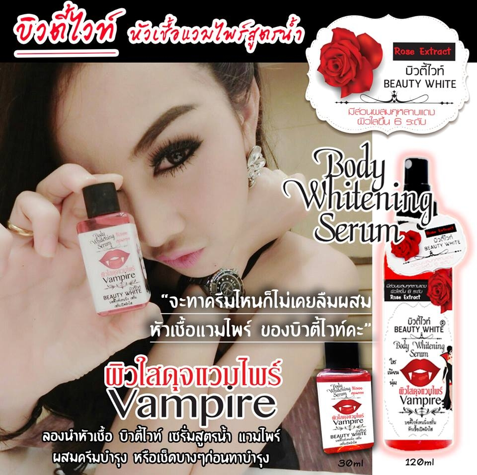 Vampire-Body-Whitening-Serum7