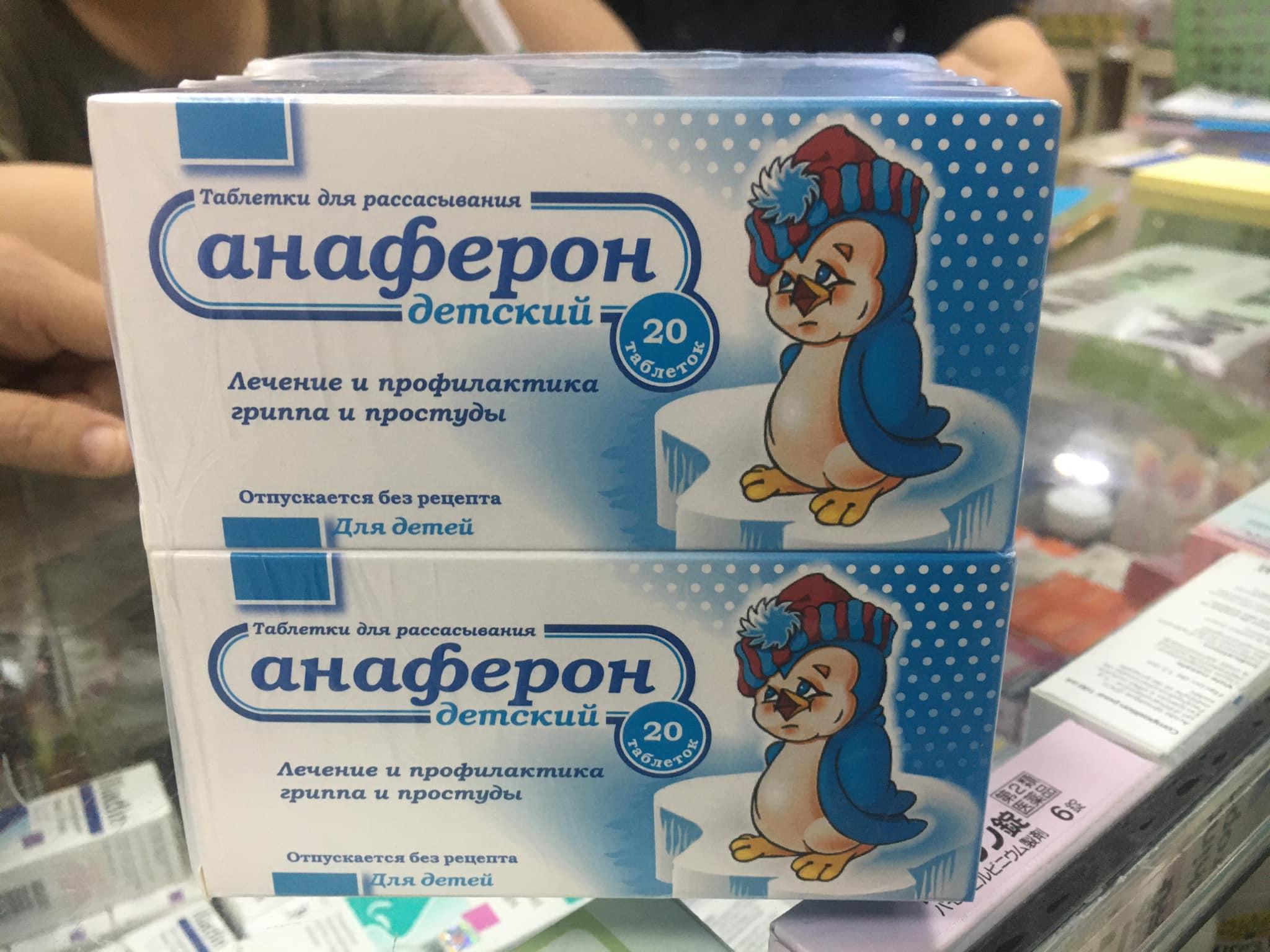 Anaferon trẻ em