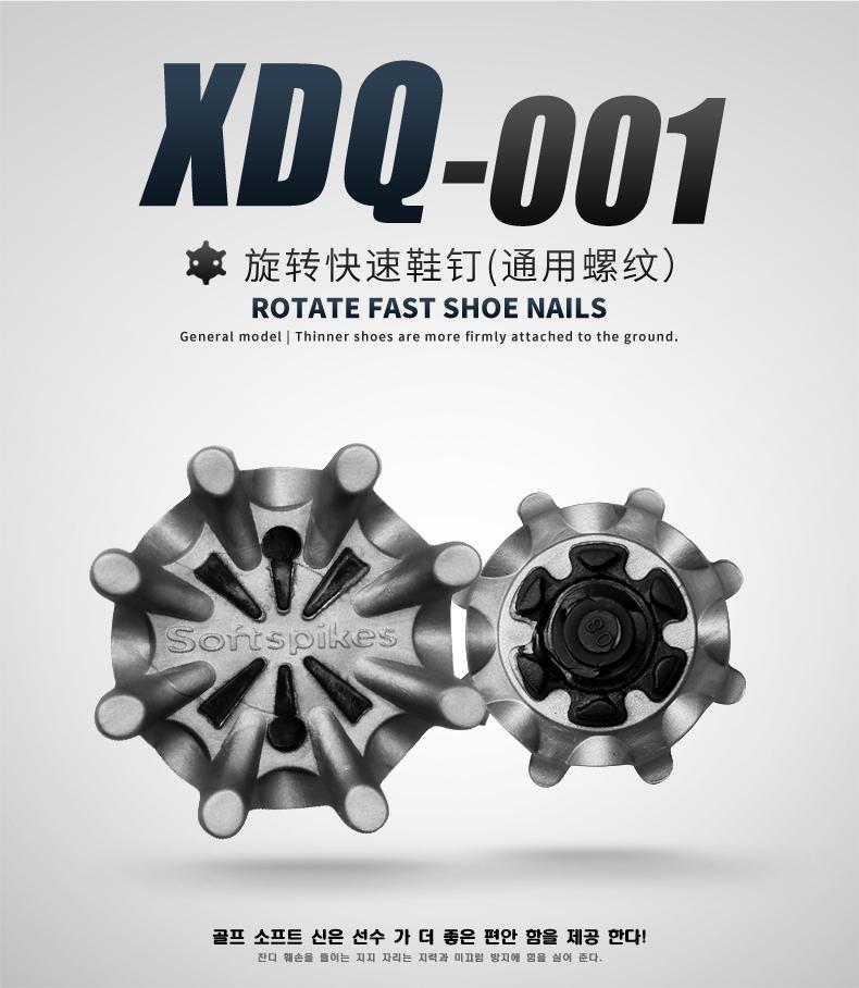 Đinh giày golf PGM - XDQ001