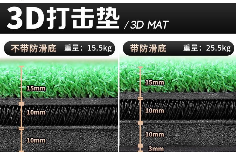 Thảm tập swing 3D -  PGM - DJD001