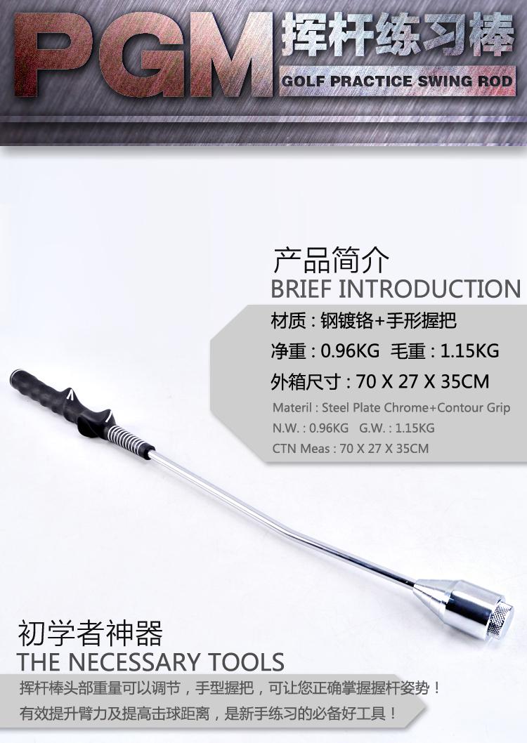 Gậy tập swing PGM - HGB001