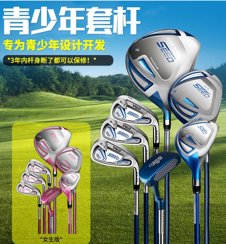 Bộ gậy golf trẻ em SEED - PGM - JRTG005
