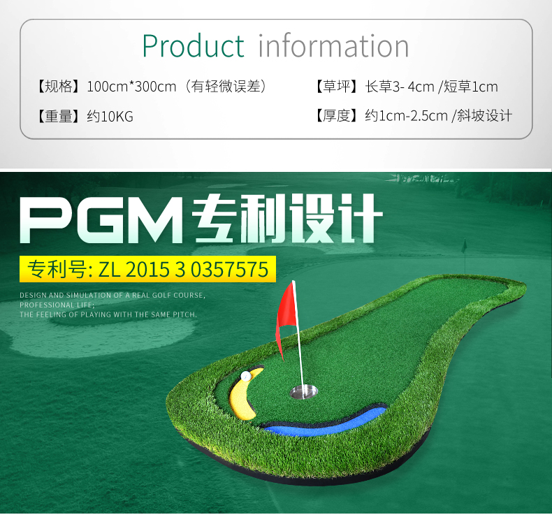 Thảm putting PGM - GL003