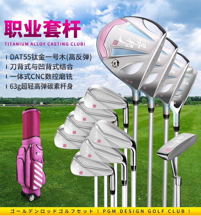 Bộ gậy golf Nữ PGM - LTG011