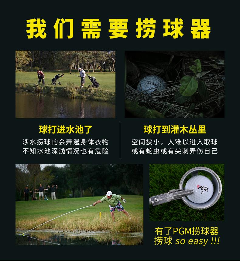 Dụng cụ lấy bóng golf PGM - LQQ001