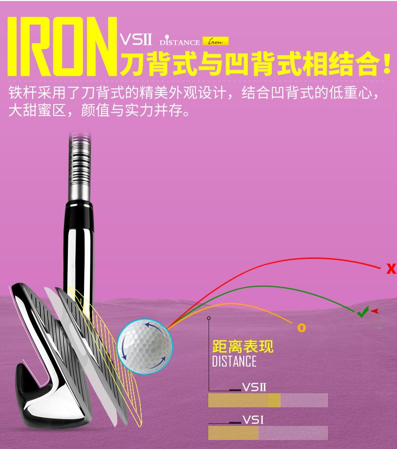 Gậy sắt 7 VS II ( Iron 7 ) - PGM - TIG015