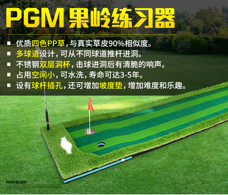 Thảm putting PGM - GL005