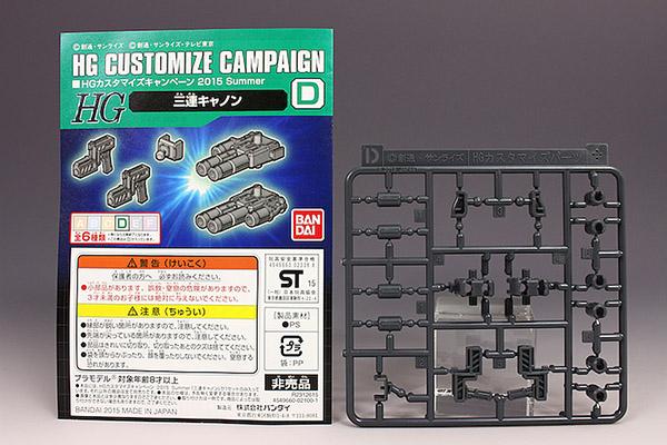 Phụ kiện Gundam - HG CUSTOMIZE CAMPAIGN 2015