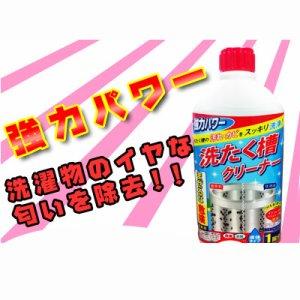 Chai nước tẩy lồng giặt Nhật Bản 400ml
