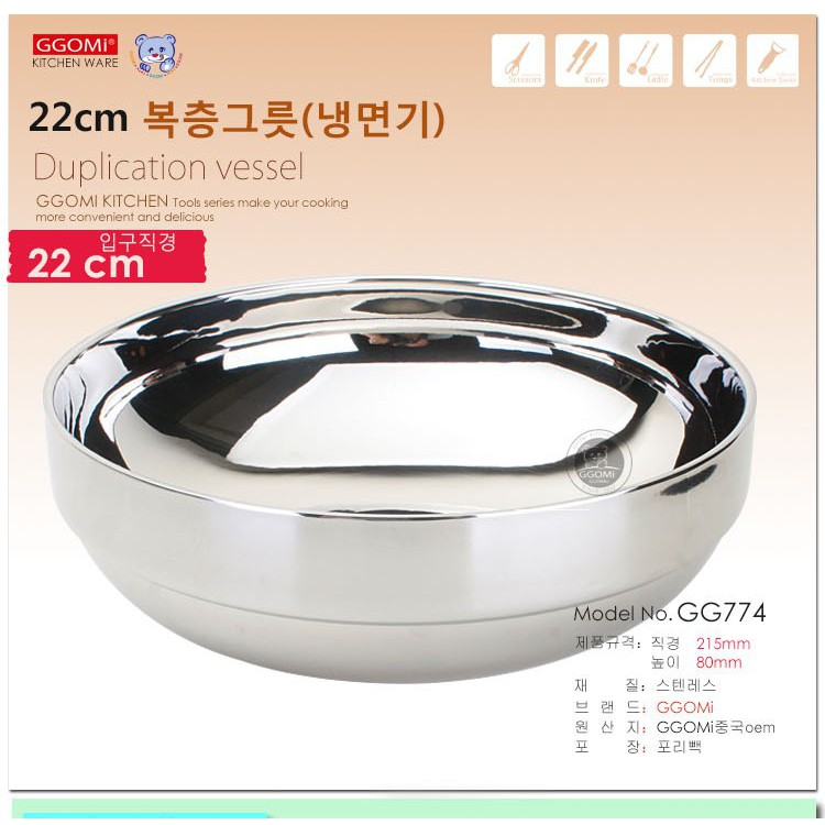 Bát cách nhiệt inox Ggomi đường kính 22 cm (GG774)