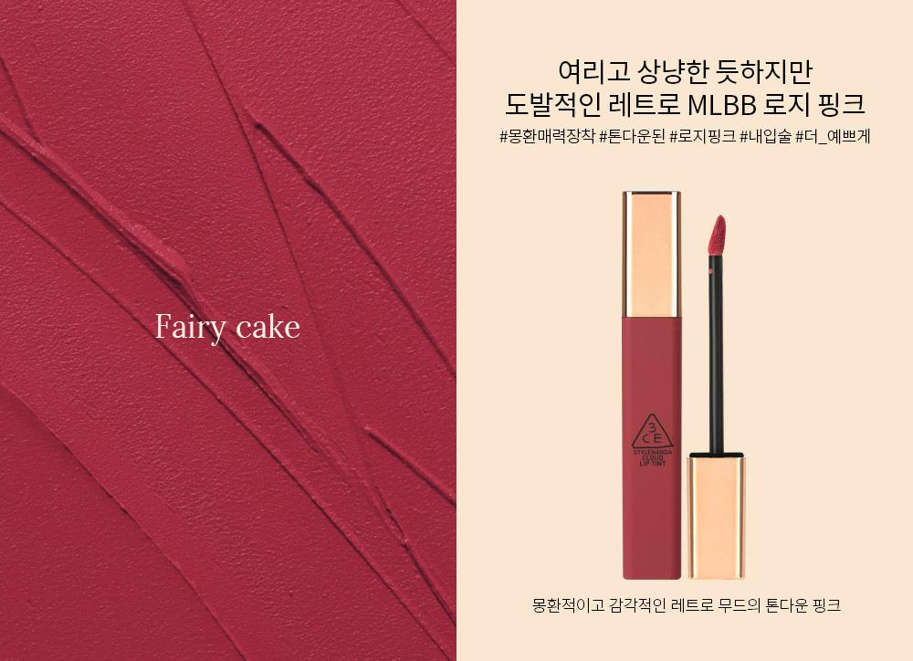 Son 3ce Cloud Lip Tint #Fairy Cake