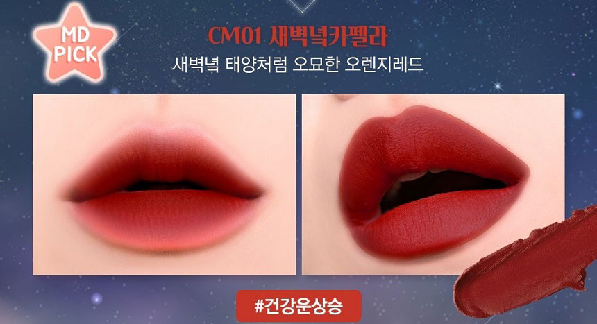 Son Black Rouge Cream Matt Rouge CM01