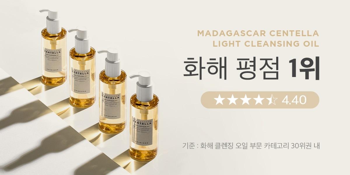 Dầu Tẩy Trang Chiết Xuất Rau Má Skin1004 Madagascar Centella Light Cleansing Oil 200ml