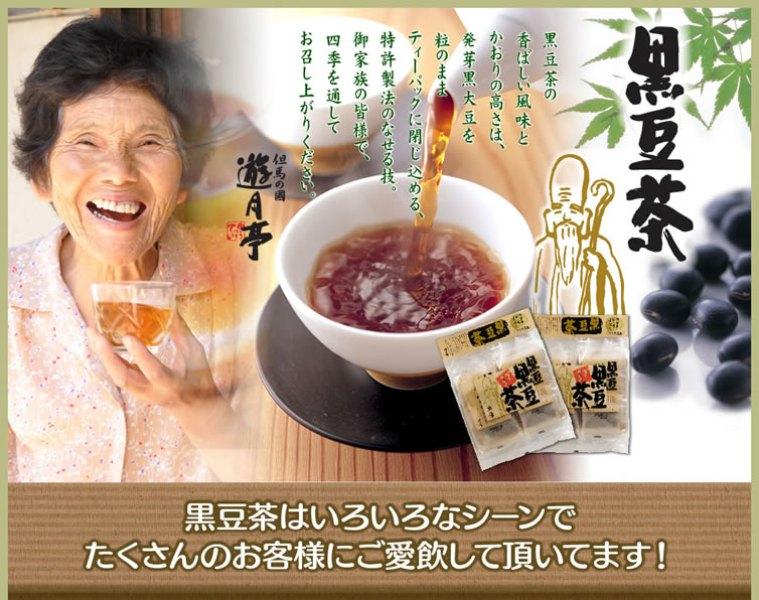 Trà Kuromame - Yugetsu-tei ( Nguyên Hạt )