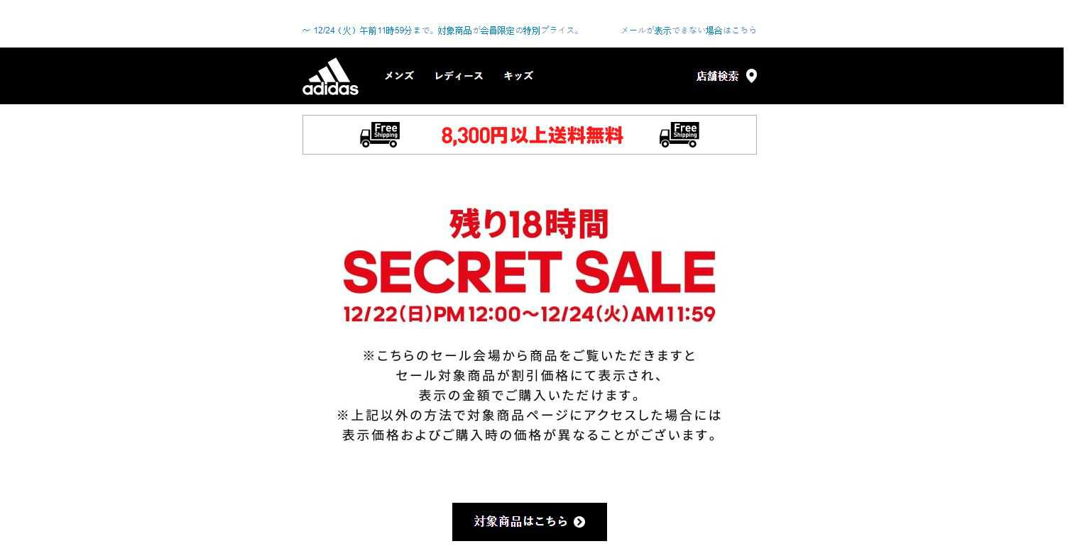 SPECIAL SALE, SECRET SALE adidas nhật