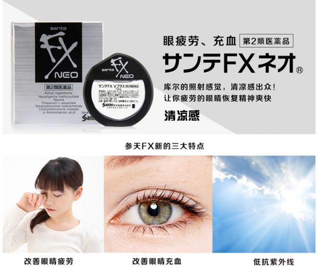 THUỐC NHỎ MẮT SANTE FX NEO 12ml HÀNG NỘI ĐỊA NHẬT BẢN #thuoc#nho#mat | Thảo  - Shop hàng nhật | Shop Japan VN