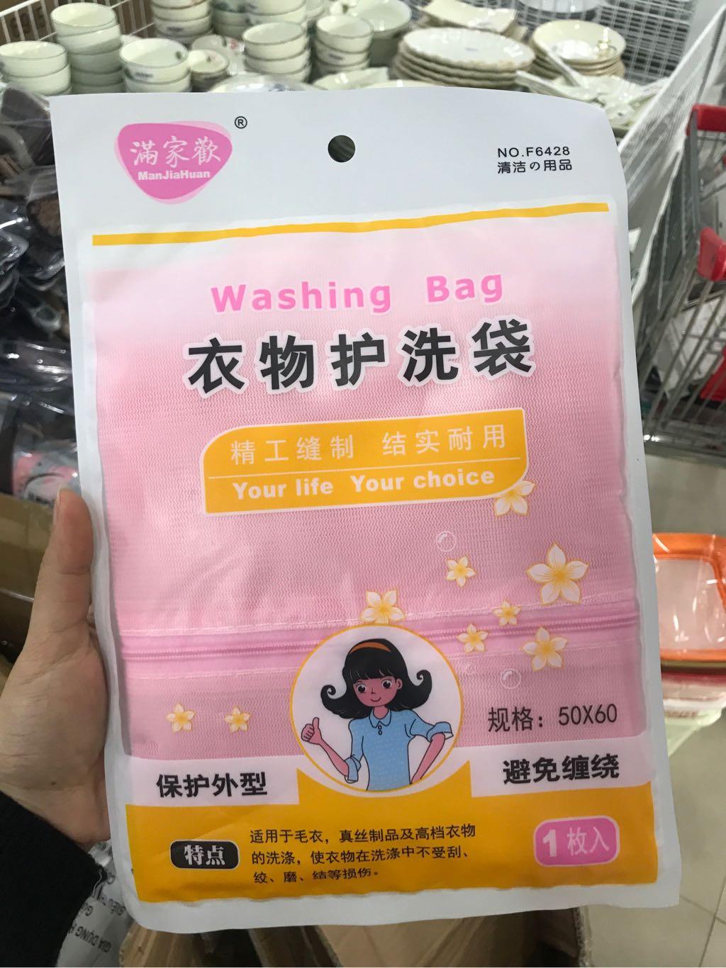 Túi giặt quần áo 50x60 lứoi nhỏ F6428