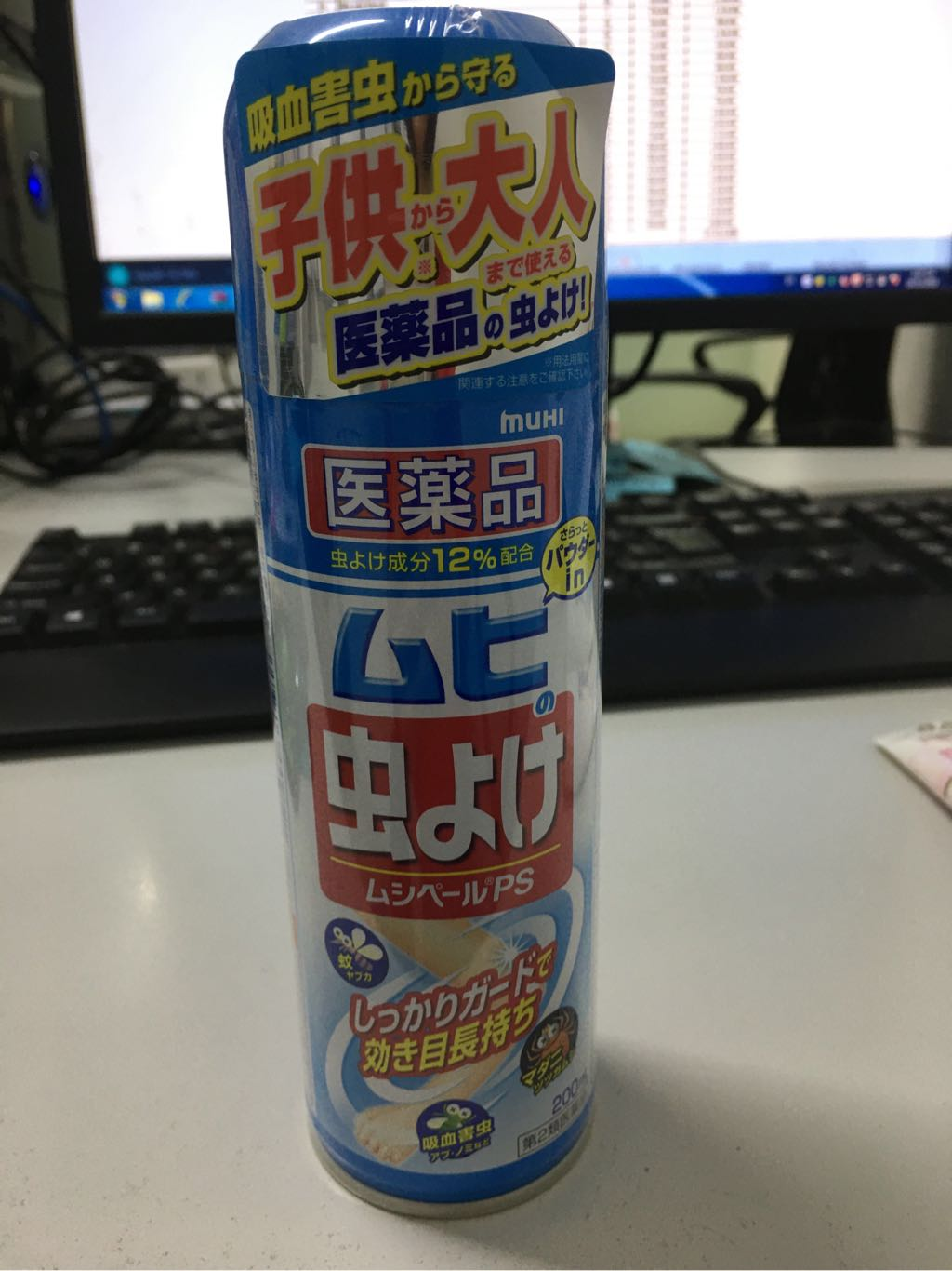 Xịt muỗi Muhi Nhật Bản 200ml