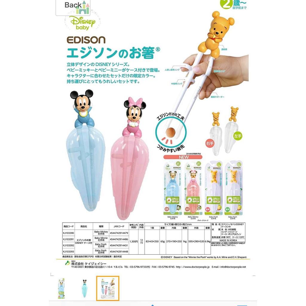 Đũa tập ăn có hộp Edison Disney Baby Nhật Bản