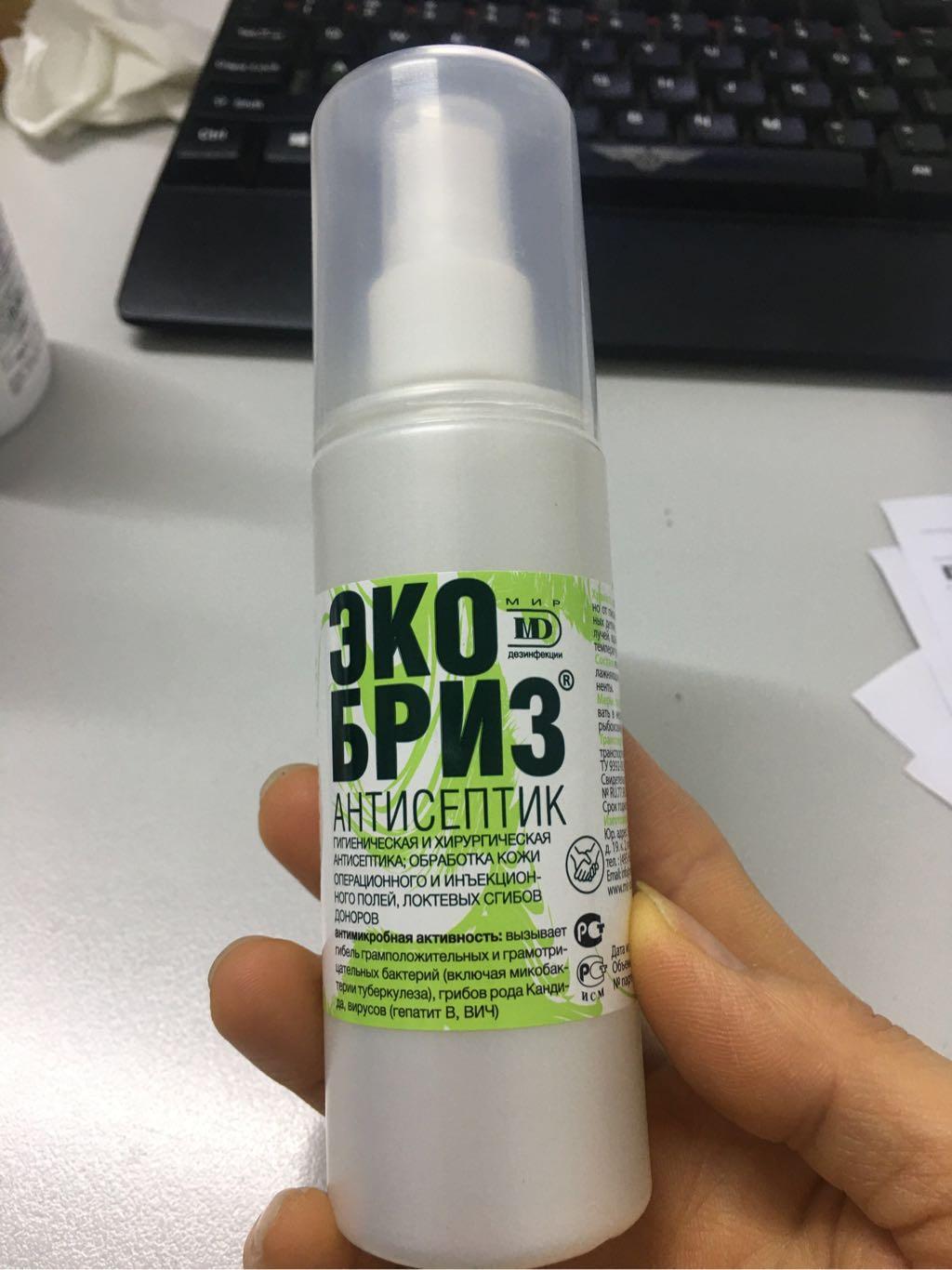 Xịt sát khuẩn 3KoBPN3 100ml Nga