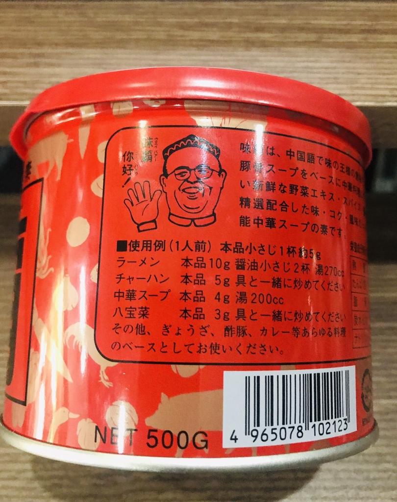 co ham xuong hiroshi 500g