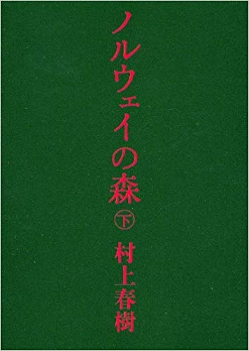 Norwegian Wood = Noruei no mori [Japanese Edition] (Volume # 2)
