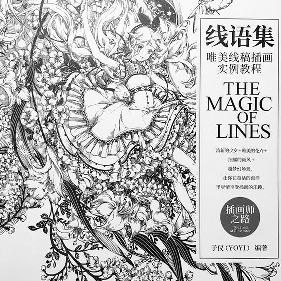 Magic Of Lines I