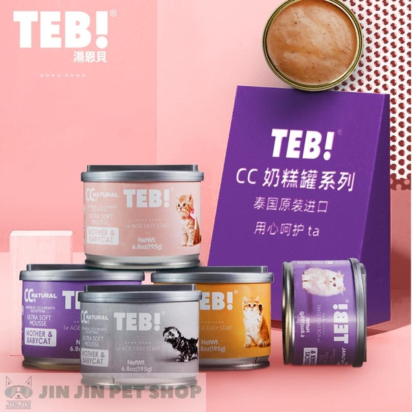 teb-cc-mother-baby-cat-195gr-new