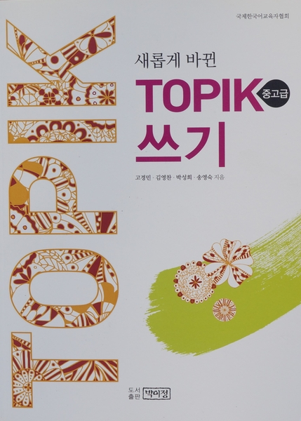 topik-ii-luyen-viet-new-topik-writing